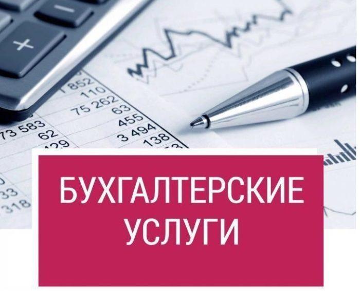 Бухгалтерские услуги faq бухгалтерский учет услуги медицинские